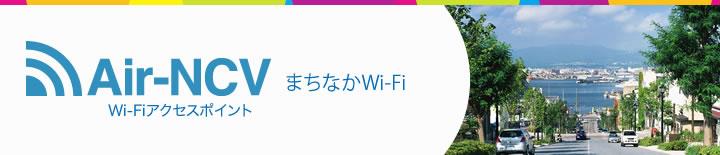 Air-NCV Wi-Fiアクセスポイント まちなかWi-Fi