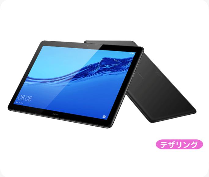 HAUWEI MediaPad T5 10