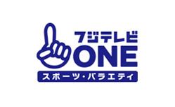 フジテレビONEスポーツ・バラエティ