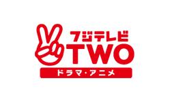 フジテレビTWO ドラマ・アニメ