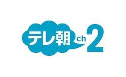 テレ朝チャンネル2ニュース・スポーツ