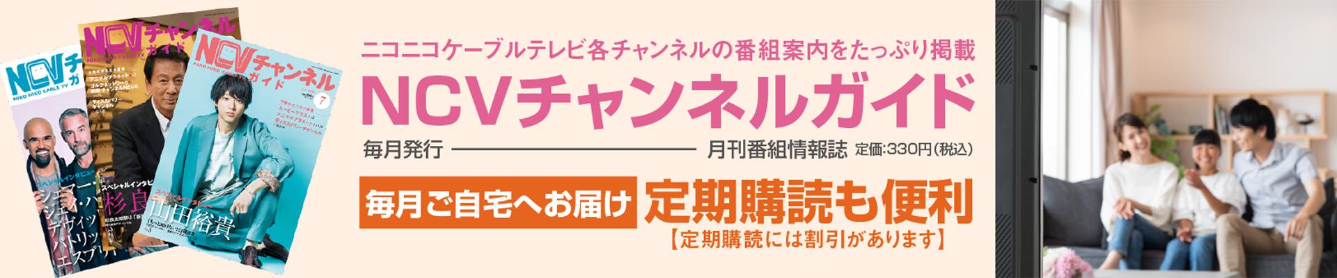 NCVチャンネルガイド
