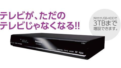 長時間録画機能!テレビが、ただのテレビじゃなくなる!