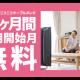 ニコニコケーブルテレビ  最長1か月無料!