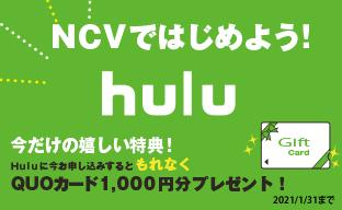 NCVではじめよう!Huluのお申し込みの方へQUOカードプレゼント中