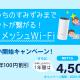 NEW!おうちのすみずみまでネットがつながるメッシュWi-Fi キャンペーンでオトクにはじめよう!