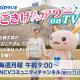 BSN本社スタジオの様子を生中継「BSNラジオ ごきげんアワー on TV」