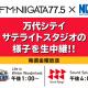 FM-NIIGATA 万代シテイ サテライトスタジオの様子を生中継 <FM-NIIGATAゾーン>