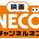 チャンネルNECO HD(ハイビジョン)放送開始のお知らせ
