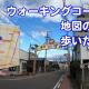 「ウォーキング ふくしま巡り Vol.5」番組のお知らせ