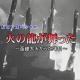 NCVアーカイブス:火の龍が舞った -函館大火から70年目-