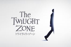 スーパー!ドラマTV 「トワイライト・ゾーン」