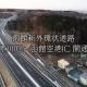 函館新外環状道路開通
