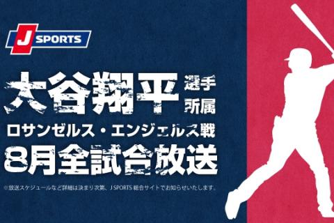 【大谷選手所属エンジェルス8月全試合放送】メジャーリーグ中継2021