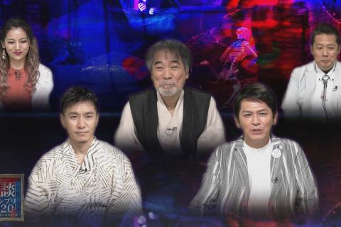 稲川淳二の怪談グランプリ2020