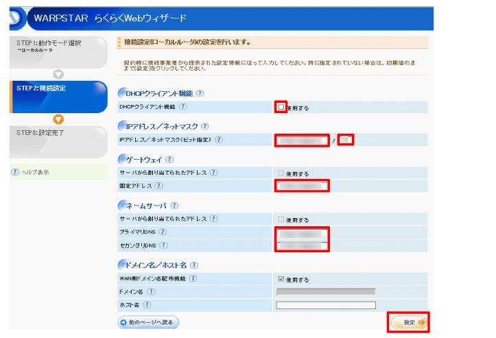 IPアドレス入力