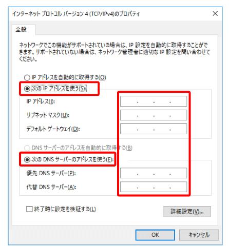 IPの設定
