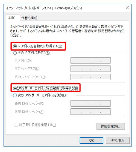 IPの自動取得設定
