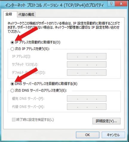 IPアドレスを自動的に取得するDNSサーバーのアドレスを自動的に取得すする