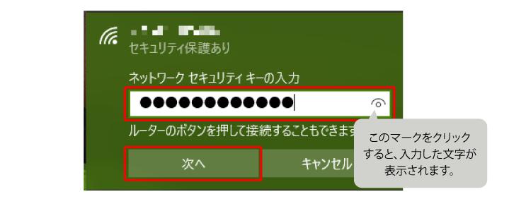 暗号化キー入力後、接続クリック