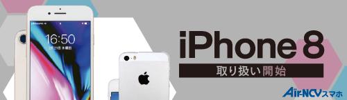 iPhone8取り扱い開始