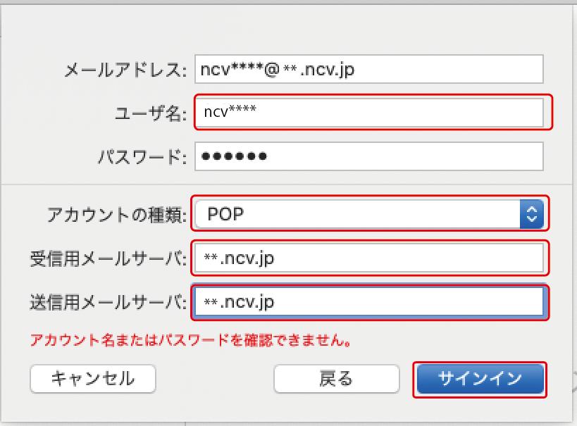 「 インターネット登録票 ( OMN登録票 ) 」に従い、次の項目を入力後、[サインイン]をクリック