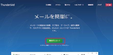 「無料ダウンロード」ボタンをクリックします。