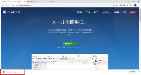 ※ブラウザ(インターネット閲覧ソフト)がGoogle Chromeの場合は、画面左下の「Thunderbird Setup…exe」 をクリック