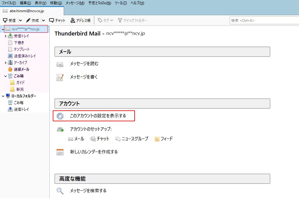 対象のメールアカウントをクリックし、「アカウント」項目の「このアカウントの設定を表示する」をクリック