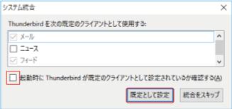 [起動時にThunderbirdが既定のクライアントとして設定されているか確認する]のチェックを外します。[規定として設定]をクリックし、設定を終了