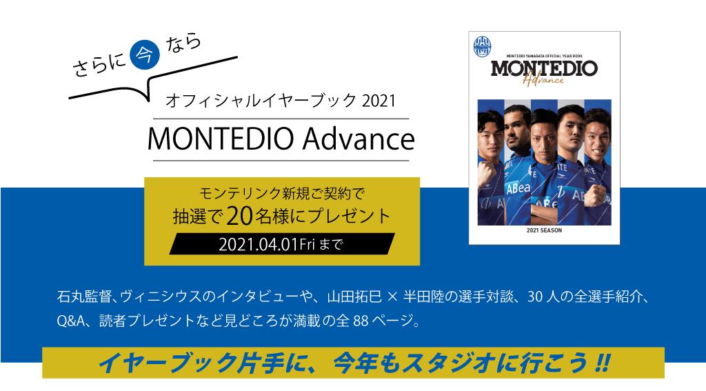 2021年4月加入特典モンテディオ山形イヤーブック 抽選で20名様にプレゼント