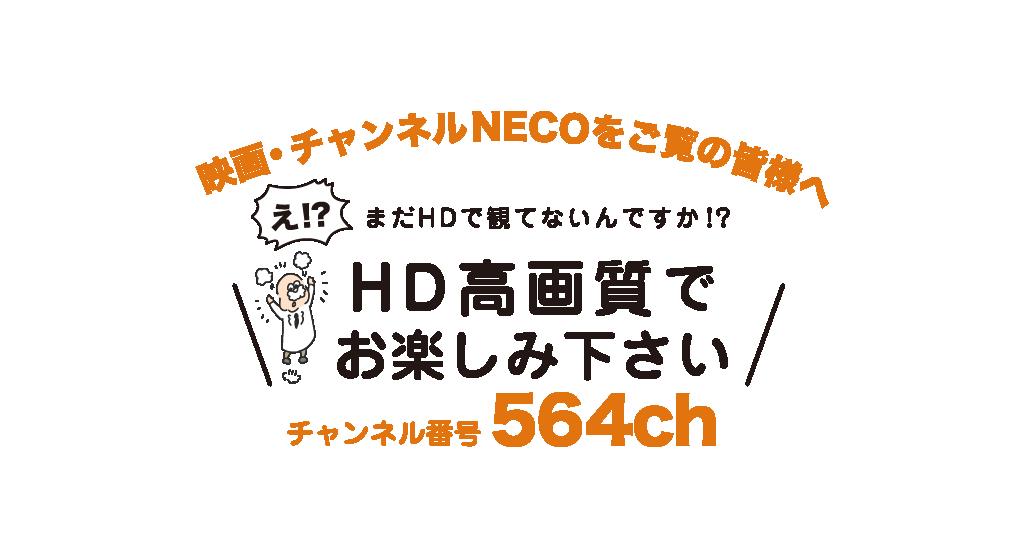映画・チャンネルNECOは、HD高画質(564ch)でお楽しみください