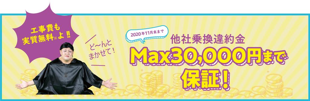 今なら他社様からの乗り換え違約金、最大30,000円 NCVが負担します!