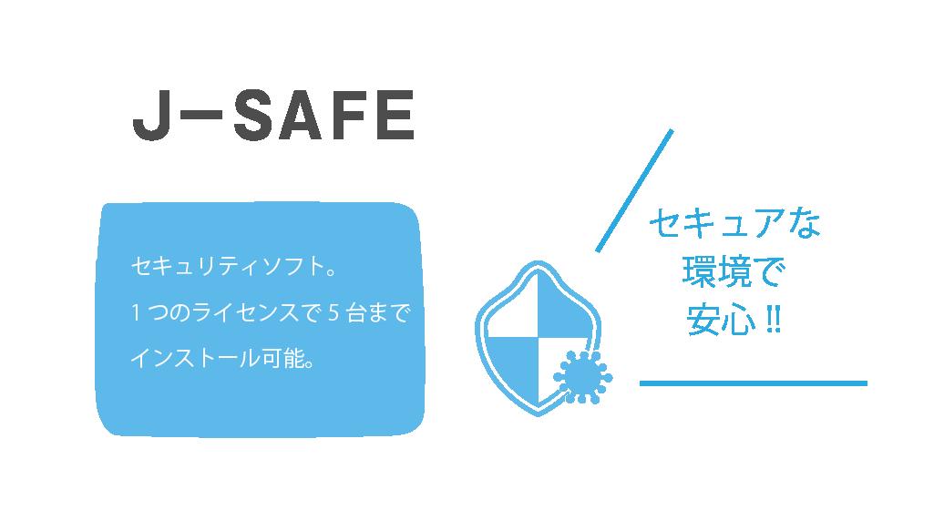 「かいてき光」にセットのセキュリティソフト「J-SAFE」を使えば、ウイルスからの攻撃にも万全